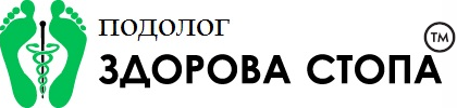 Подолог ЗДОРОВА СТОПА - Медичний Педикюр, Подолог в Тернополі